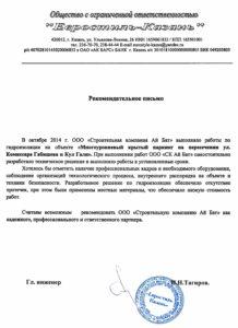 Отзыв Евростиль Казань