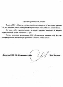 Отзыв Казаньжилстрой