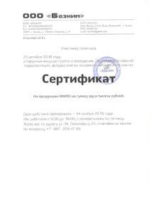 Сертификат Мапей