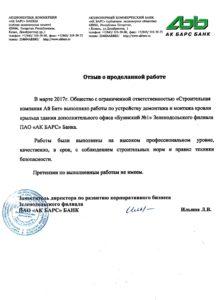 Отзыв АКБ Ак Барс