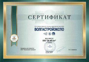 Сертификат ВолгаСтройЭкспо
