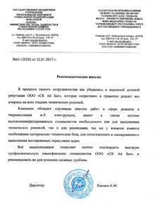 Отзыв Министерство труда, занятости и соц.защиты