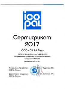 Сертификат Икопал