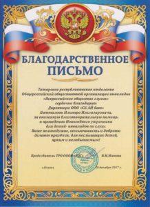 Благодарность Всероссийское общество глухих