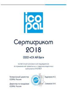 ООО «СК АйБат» — авторизованный подрядчик по применению кровельных и гидроизоляционных материалов ICOPAL (ИКОПАЛ) — Сертификат 2018