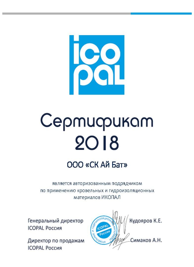 ООО «СК АйБат» - авторизованный подрядчик по применению кровельных и гидроизоляционных материалов ICOPAL (ИКОПАЛ) - Сертификат 2018