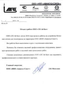 Отзыв  о работе по устройству бетонных лотков для теплотрассы на территории ООО НПП Авиагаз-Союз+