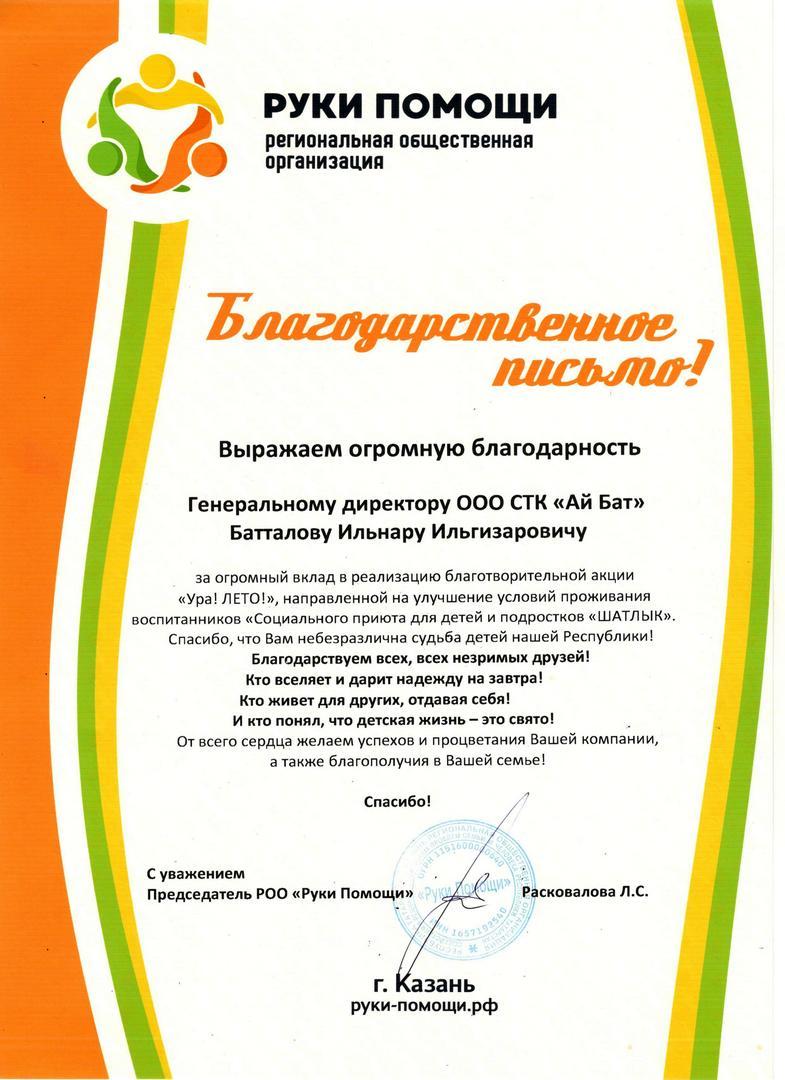 Благодарность за вклад в реализацию благотворительной акции от Региональной Общественной Организации «Руки помощи»