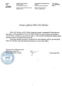 Отзыв о работе по ремонту помещений от ПАО «АК БАРС Банк»