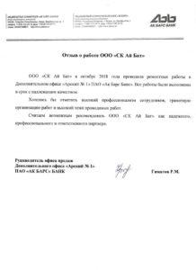 Отзыв о ремонтных работах в доп. офисе Ак Барс Банка г. Арск