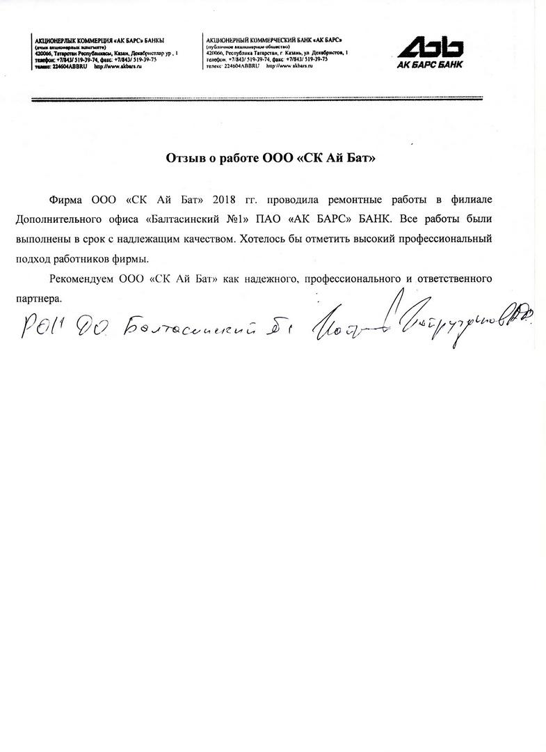 Отзыв о ремонтных работах в доп. офисе Ак Барс Банка п.г.т Балтаси