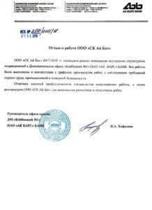 Отзыв о ремонтных работах в доп. офисе Ак Барс Банка с. Б. Кайбицы