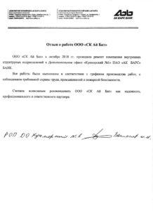 Отзыв о ремонтных работах в доп. офисе Ак Барс Банка г. Кукмор