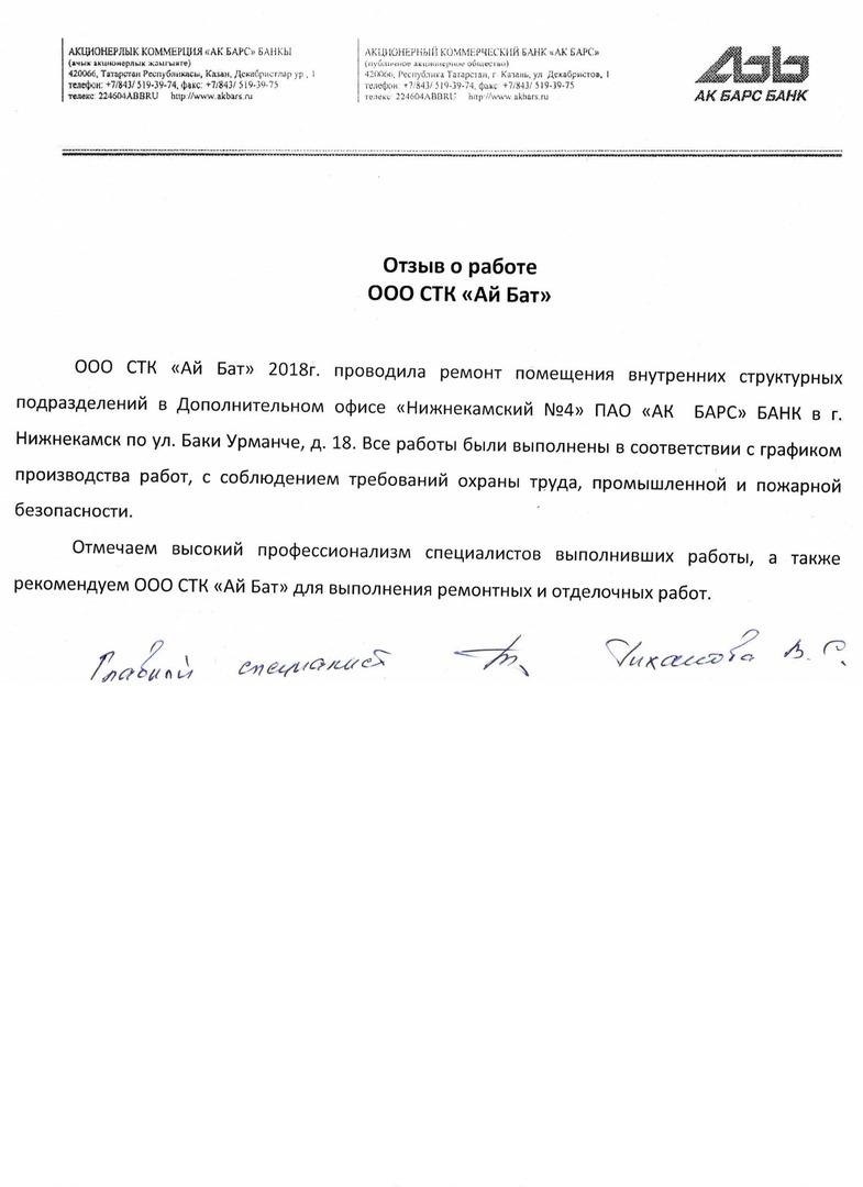 Отзыв о ремонтных работах в доп. офисе Ак Барс Банка г. Нижнекамск