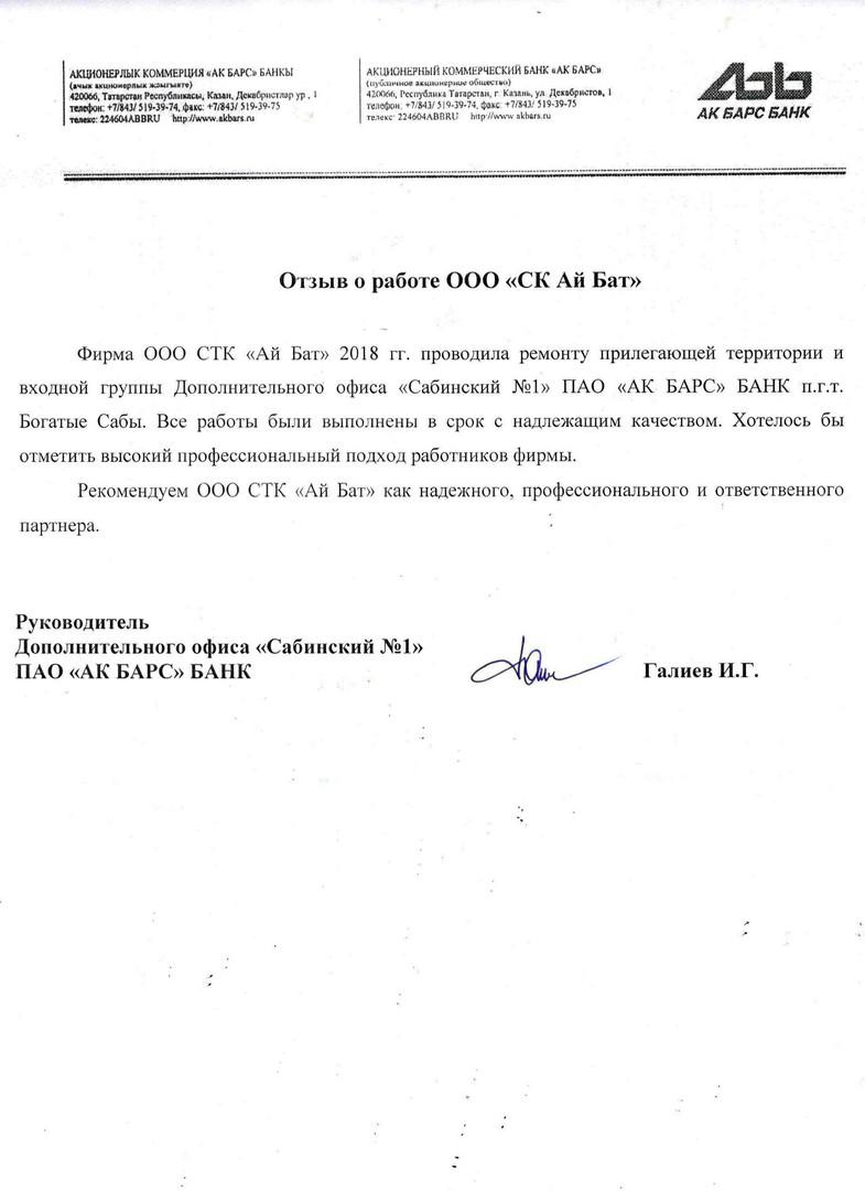 Отзыв о ремонтных работах в доп. офисе Ак Барс Банка п.г.т. Б.Сабы