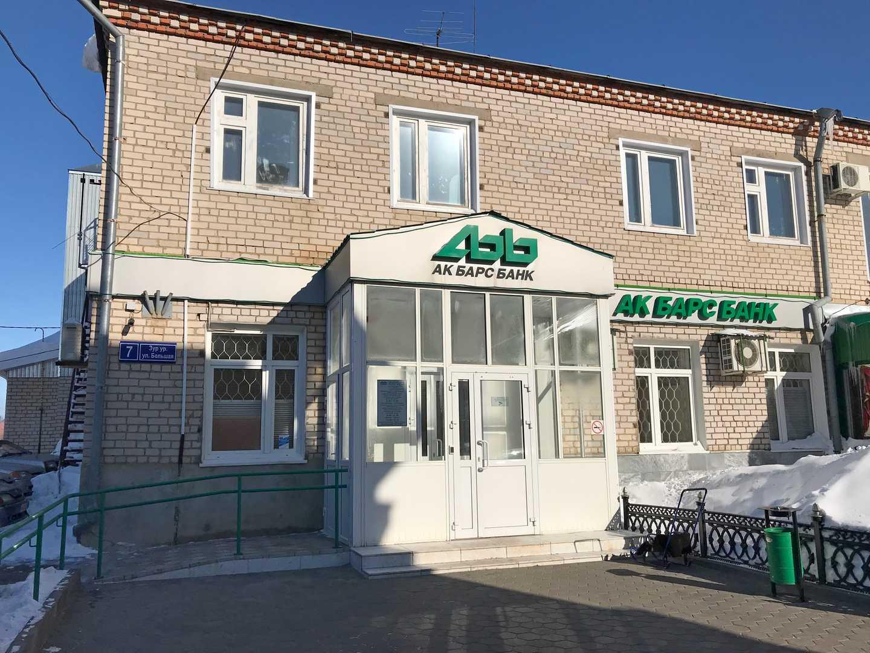 ПАО Ак Барс Банк г.Арск