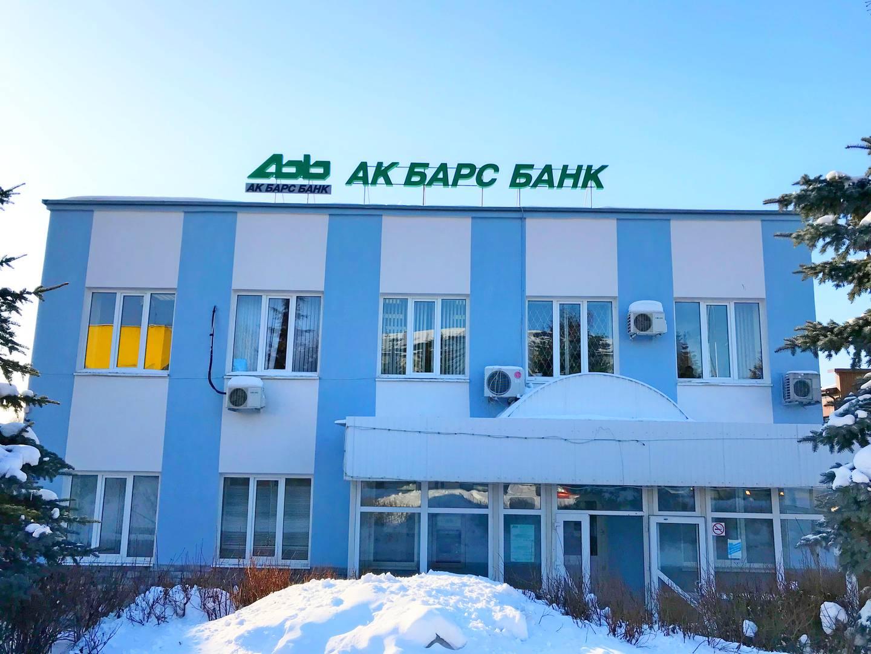 ПАО Ак Барс Банк, г.Кукмор, ул.Ленина, 28а