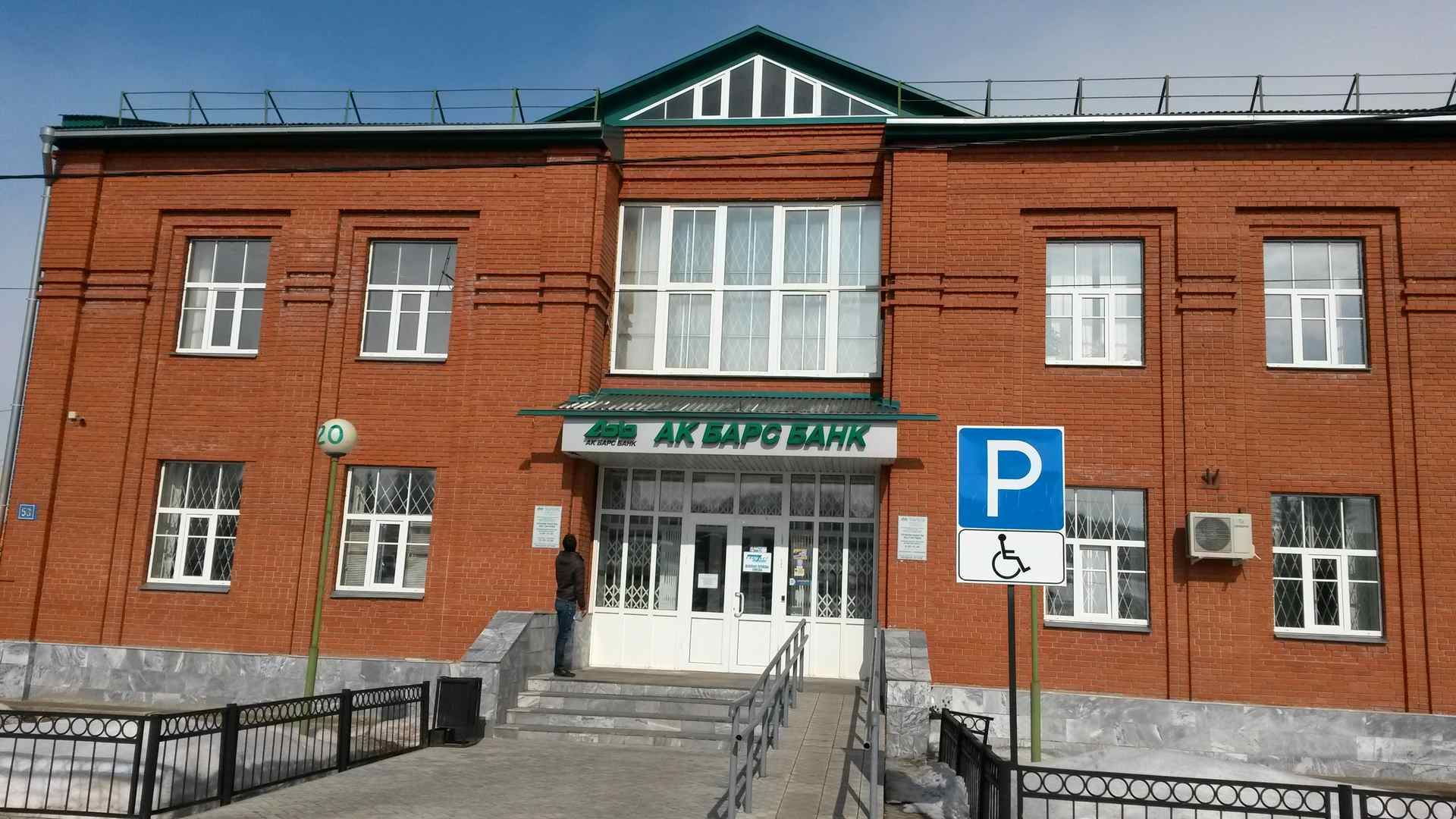 ПАО Ак Барс Банк, пгт. Балтаси, ул. Ленина, 53
