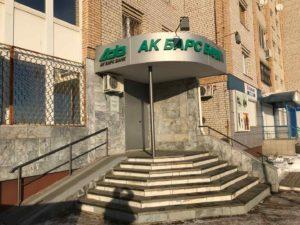 Филиал ПАО АК БАРС Банка, г.Нижнекамск, ул. Южная, 2