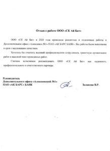 Отзыв АББ Алексеевск
