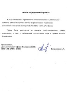 Отзыв АББ Болгар