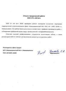 Отзыв АББ Новошешминск