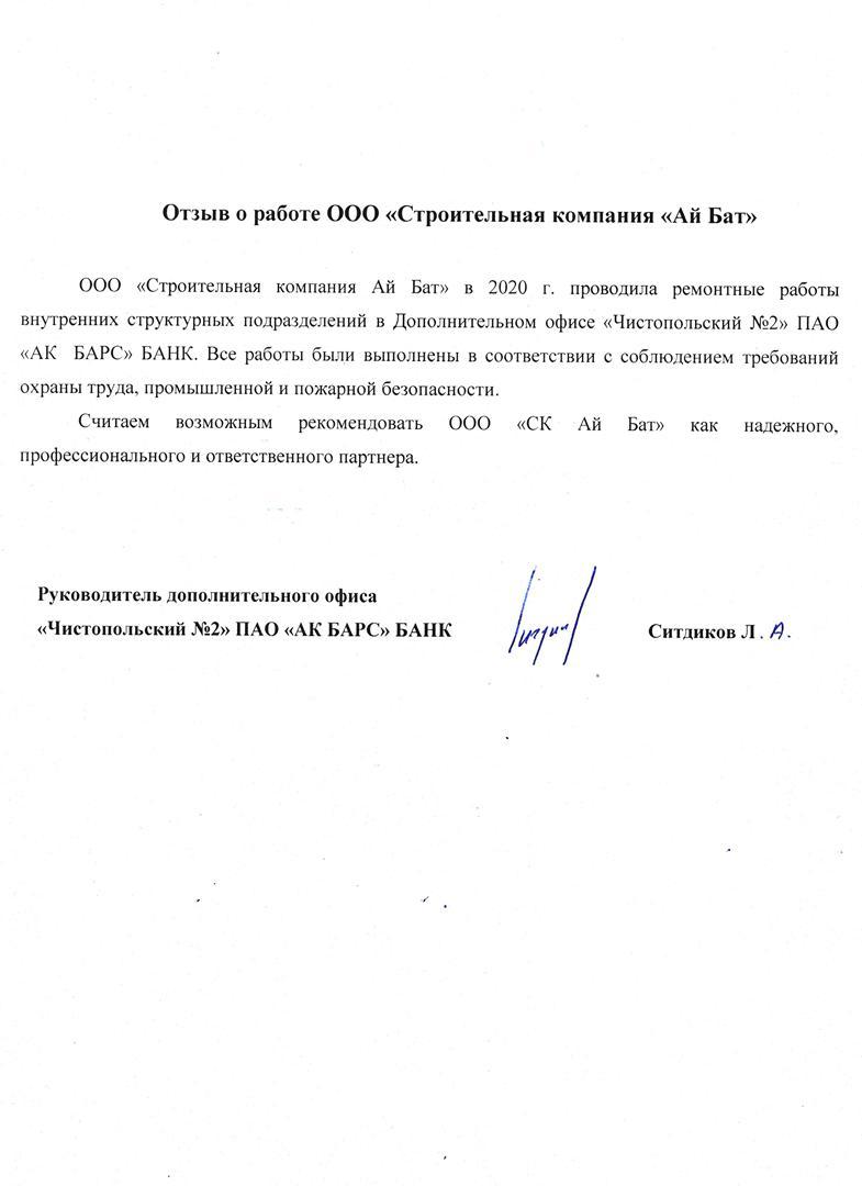Отзыв АББ Чистополь Энгельса