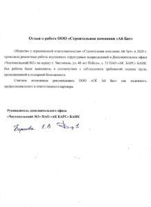 Отзыв АББ Чистополь 40 лет Победы