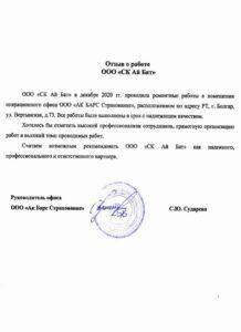 Отзыв АБС Болгар 2020