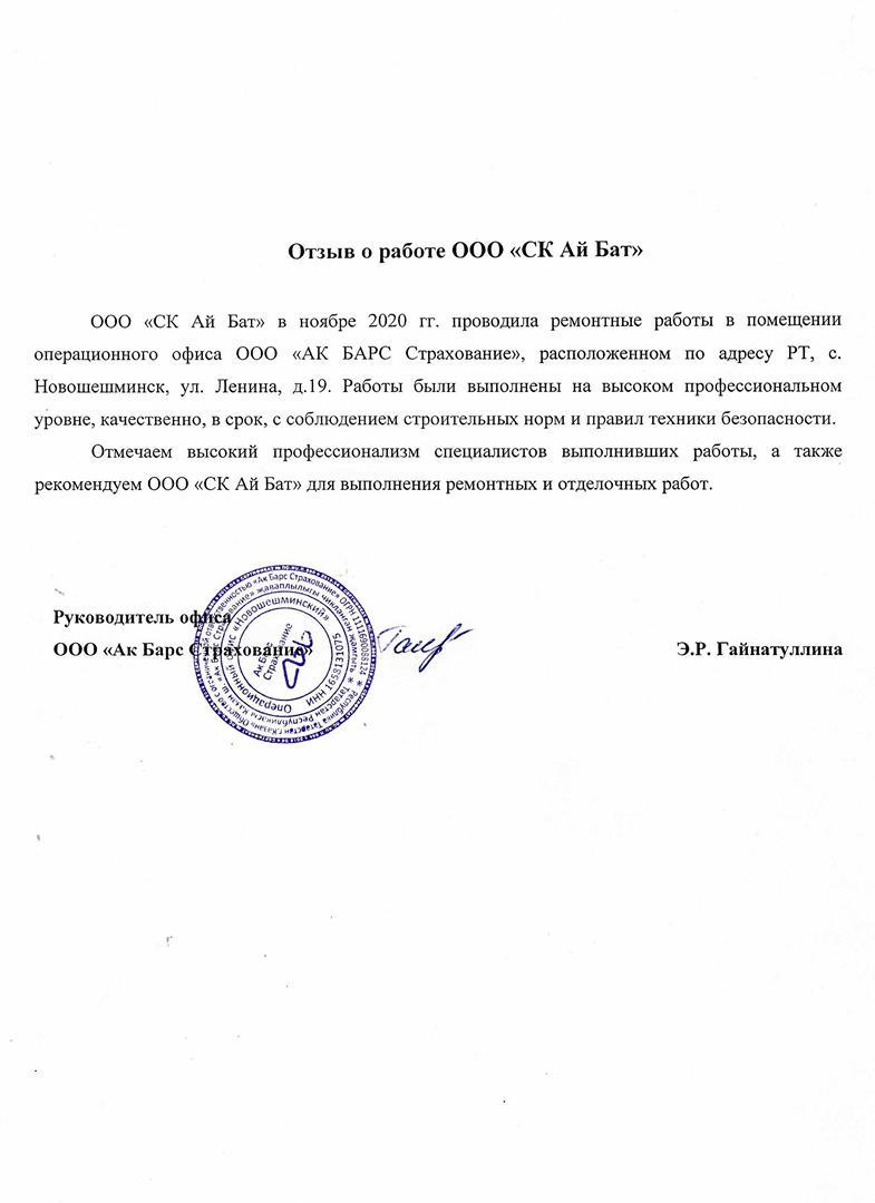 Отзыв АБС Новошешминск 2020
