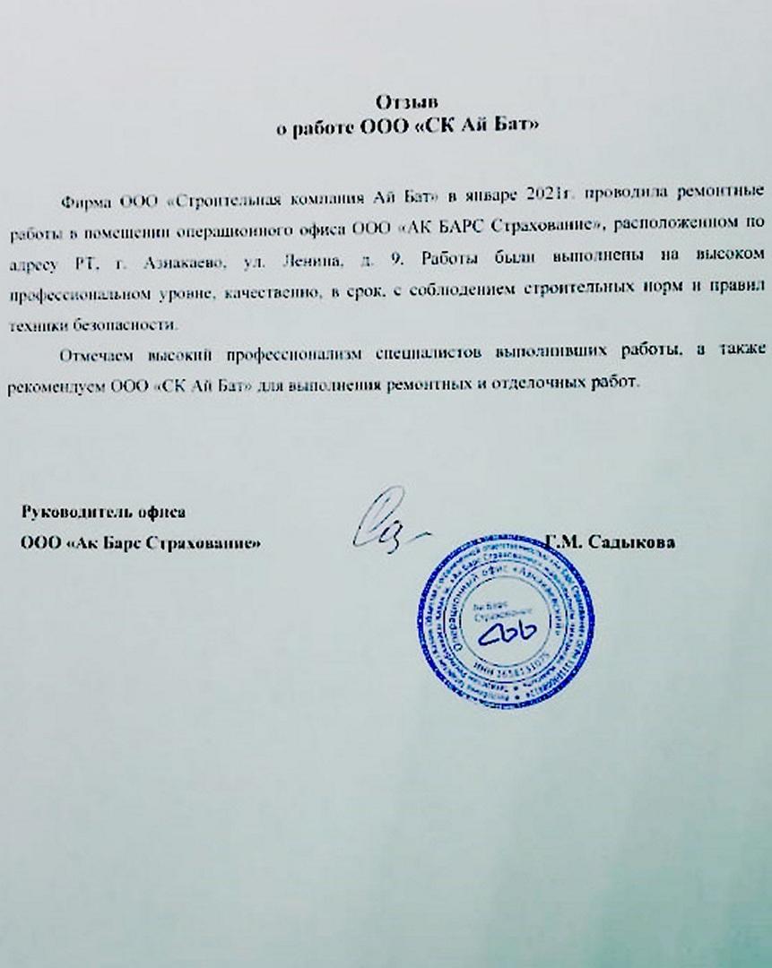 Отзыв АБС Азнакаево