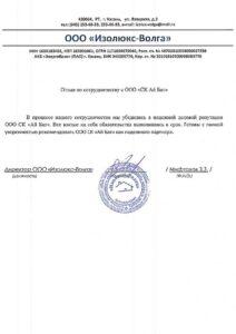 Отзыв ООО «Изолюкс-Волга»